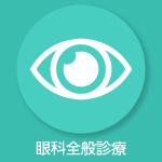 眼科全般診療